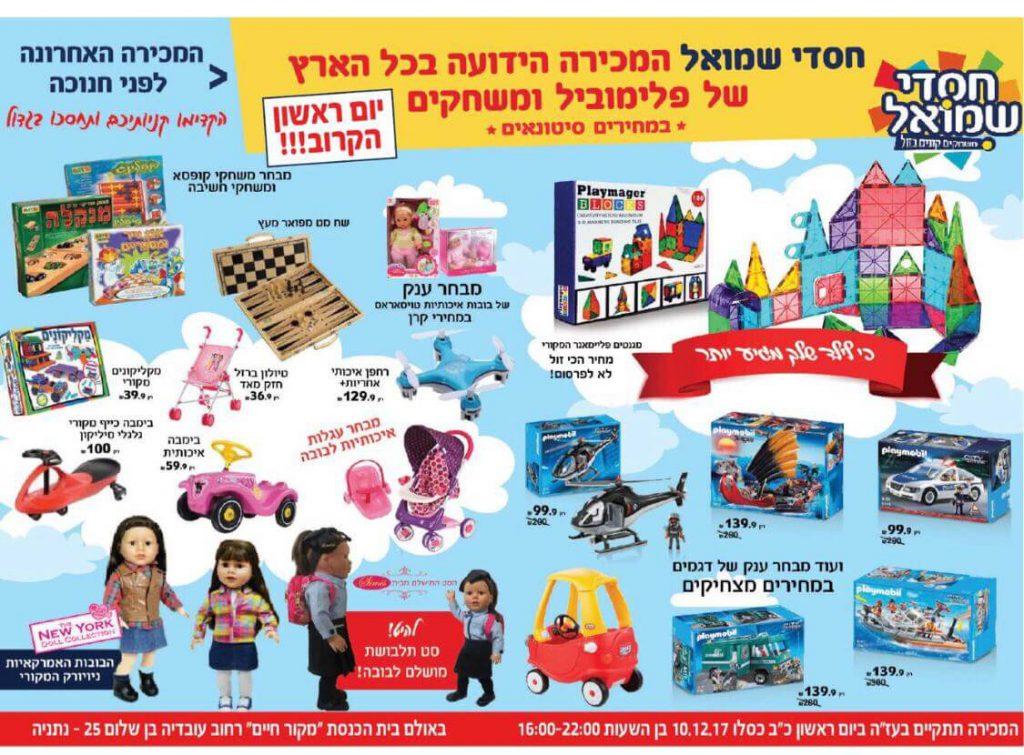 אירוח חנות צעצועים באולם בית הכנסת