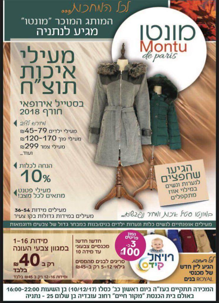 מכירת בגדי השים באולם בית הכנסת מקור חיים