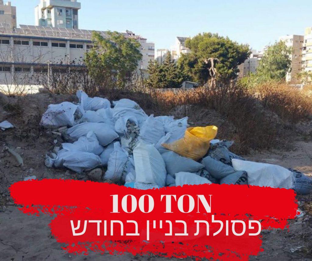 התחנה קולטת 100 טון פסולת בנין בחודש רק מקבלני השיפוצים