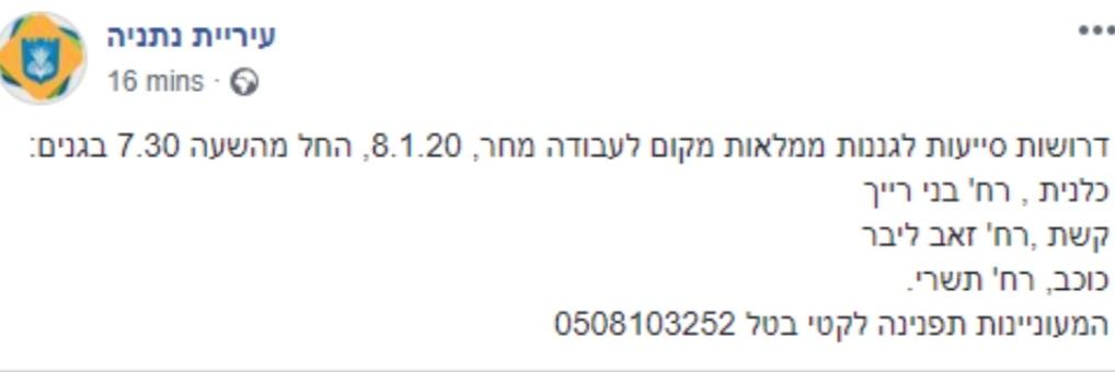 הודעת העירייה בדף הפייסבוק העירוני