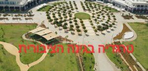 הרוג בגינה הציבורית, מתחם הגינה הציבורית בה אירעה התאונה