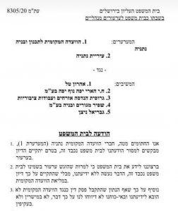 אחת מיוזמות חברי הוועדה לביטול הערעורים מכתב הבהרה לעליון