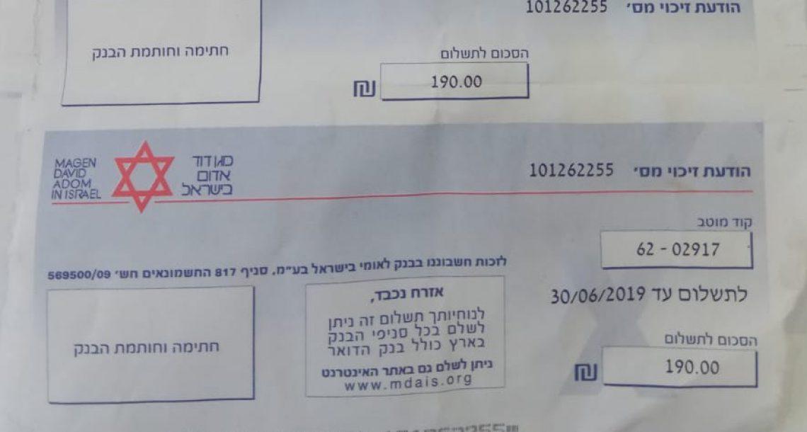 """הזמין טיפול רפואי חינם של 'איחוד הצלה' ונדהם לקבל חיוב לתשלום ממד""""א"""